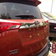 Планка над номером для Toyota RAV4 (2013 - ...)
