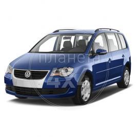Тюнинг Volkswagen Touran (2003 - 2015)