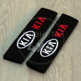 Подкладки для ремней безопасности Kia