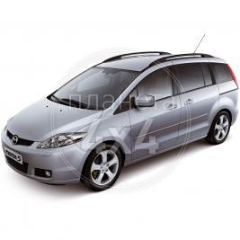 Mazda 5 (2005 - ...) аксессуары