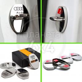 Накладки на дверные замки Audi